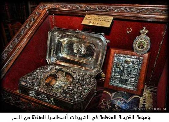 القديسة أنسطاسيا المنقذة من السم 43918813_10_05.jpg
